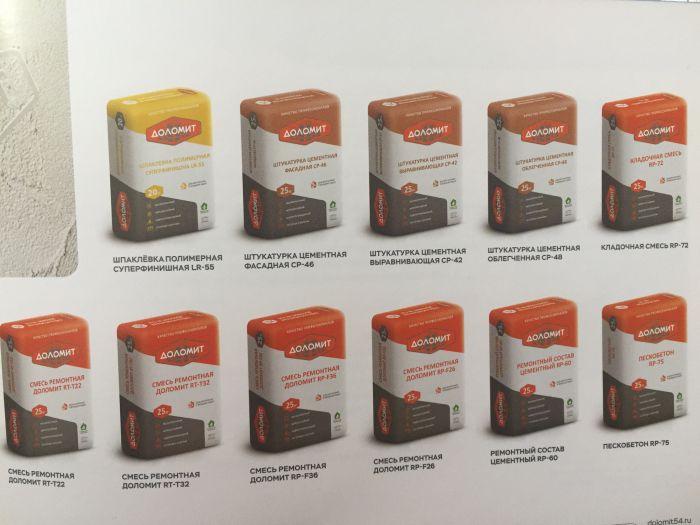 Сухие бетонные смеси в новосибирске бетон новотроицк купить