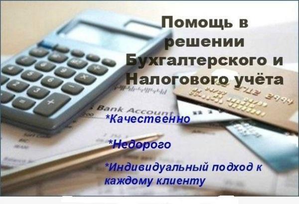 Стоимость бухгалтерского обслуживания новосибирск бухгалтер комбинация караоке онлайн