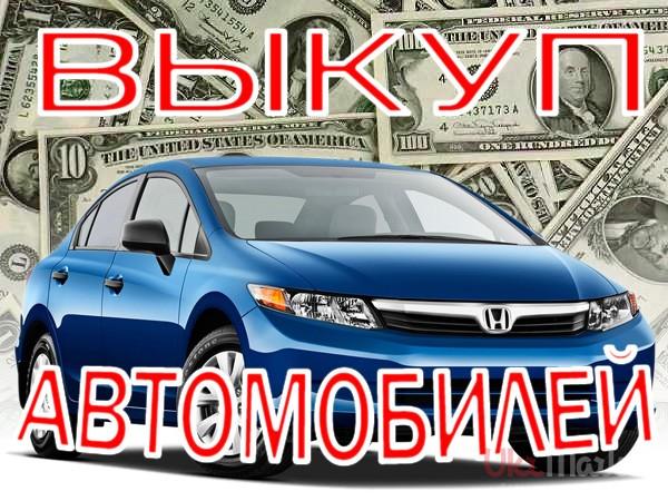 фото куплю авто