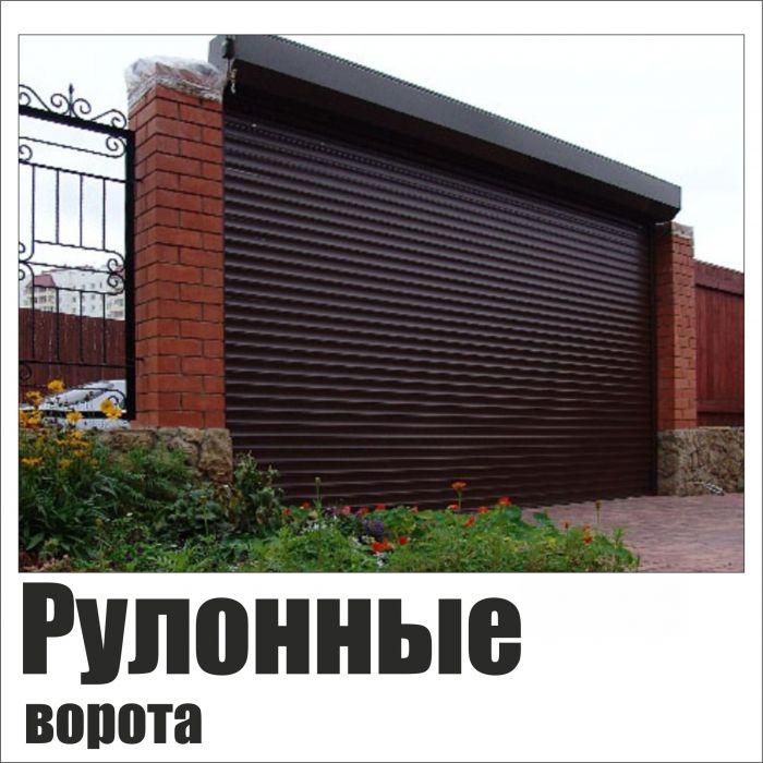 рулонные ворота в новосибирске