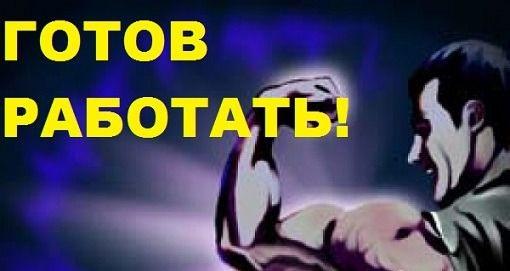Ищу работу разнорабочий грузчик